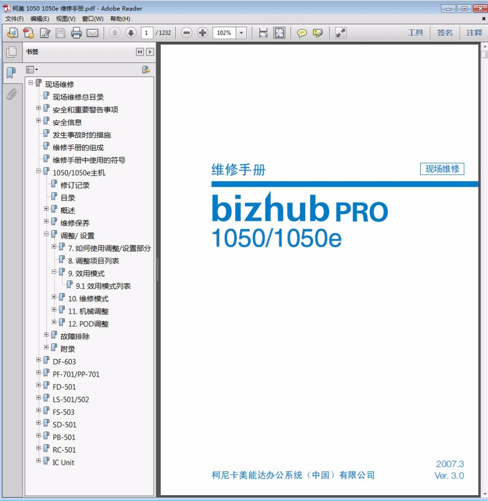 Konica minolta bizhub c554 service manual | SOLVED: I need