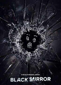 《黑镜 第四季》2017年美国剧情,科幻,惊悚电视剧在线观看