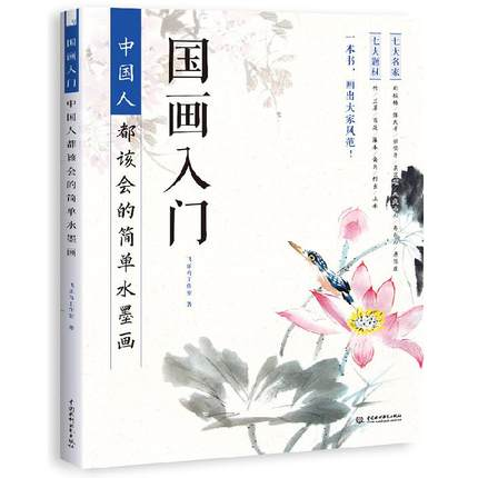 Traditional Chinese Ink Drawing Art Book From Entry To Proficiency / Chinese Landscape Painting Books