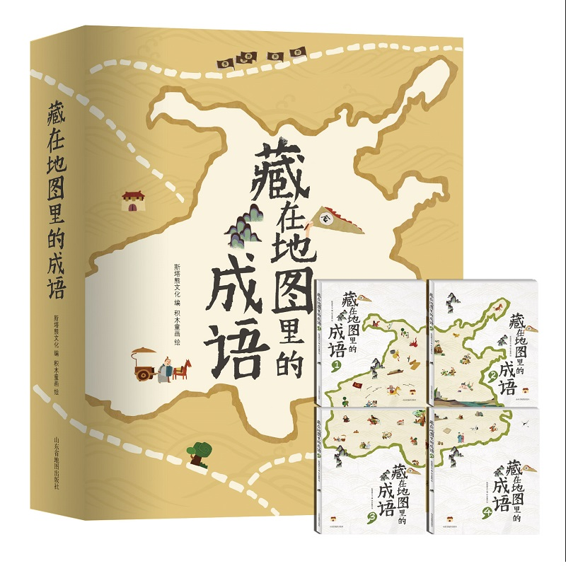 4Pcs/Set Chinese Idiom Story Book Hidden In The Map Coloring Book Idiom Comic Story Book For Children Kids Age 3 to 124Pcs/Set Chinese Idiom Story Book Hidden In The Map Coloring Book Idiom Comic Story Book For Children Kids Age 3 to 12