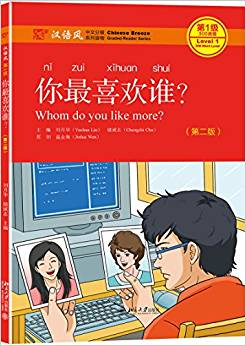 Whom Do You Like More? Chinese Classification Series Of Chinese Style Readings Book With Pin Yin