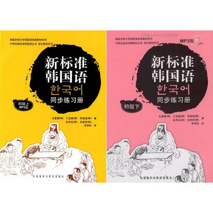 2 Pcs The New Standard Korean Language Workbook