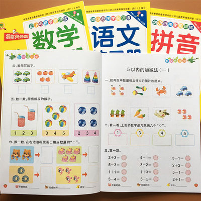 3 Book /set Preparing Pinyin Mathematical Literacy Chinese Books For Age 3-6 Primary School Entrance