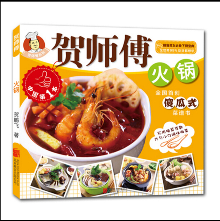 Chinese food dishes cook book most famous and favorite for Asian cuisine books