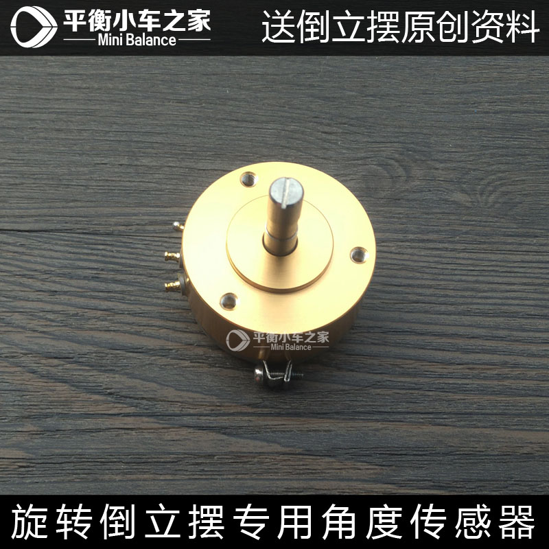 Angular displacement sensor, first order rotary peripheral pendulum angle, precision potentiometer 5K 0.1% rotary inverted pendulum [set] first order inverted pendulum pid electronic design circuit power supply