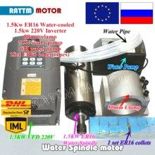 الاتحاد الأوروبي مجاني ضريبة القيمة المضافة 1.5KW مياه التبريد المغزل نك ER16 8A + 1.5KW 220 فولت العاكس + ER16 كوليت + 80 مللي متر المشبك + 75 واط 3500L مضخة مياه