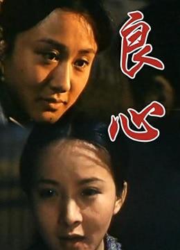 《良心》1998年中国大陆剧情电影在线观看