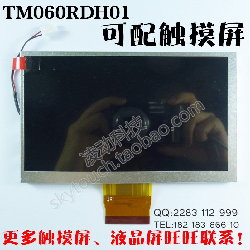 TM060RDH01 / 6-inch LCD screen 6.2-inch screen Soling / Huayang / good helper can be equipped with touch-screen