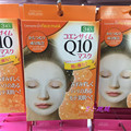 DAISO JAPAN Cosmetic Coenzyme Q10 Face Mask Snail Secretion Filtrate 3 sheets