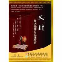 (12)火災針( dvd) の標準化の鍼灸操作技術