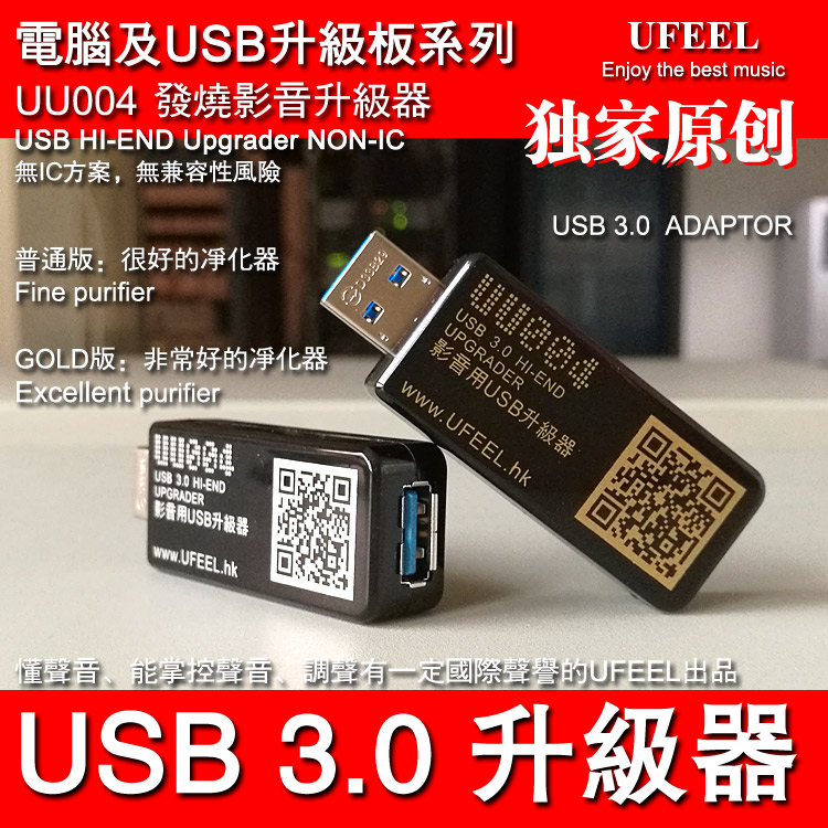 Fever USB 3.0 Video And Audio Upgrader UUU004 Decoder Power Amplifier Pure Filter Purifier Without Isolation IC