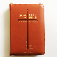 Good Holy Bible Chinese/English (Revised Chinese Union Version /New International Version) Simplified Chinese Edition Small 32K