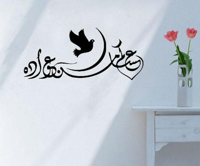 Paloma de la paz welcome wall decor islam inspiring calligraphy