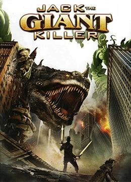 《巨人杀手杰克》2013年美国动作电影在线观看