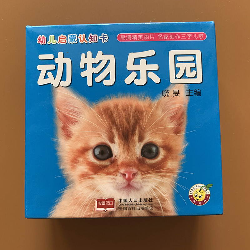 Age 0-3 English & Chinese Pinyin Animal Cards With Picture For Kids Children Preschool Education  Learning Books