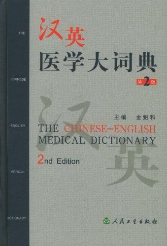 Здесь можно купить  New The Chinese-English Medical Dictionary New The Chinese-English Medical Dictionary Офисные и Школьные принадлежности