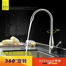 Кухня нержавеющая сталь 304 проволочной щеткой кран горячей и холодной раковина мыть посуду 360 градусов вращения свинца