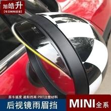 цена на 2pcs=1set PET Car rearview mirror rain eyebrow Rearview mirror decorative stickers for BMW MINI cooper F55 F56 F60 R55 R56 R60