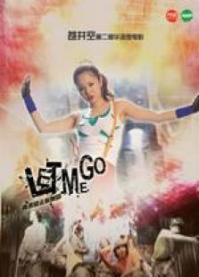 Let Me Go(微电影)