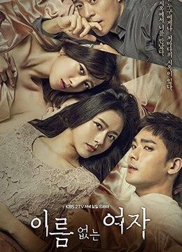 《没有名字的女人》2017年韩国剧情电视剧在线观看
