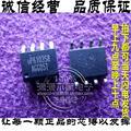 Бесплатная доставка 10 шт./лот УПИ UP6103S8 UP6103 MOSFET (Металл-Оксид-Полупроводник Полевой Транзистор)