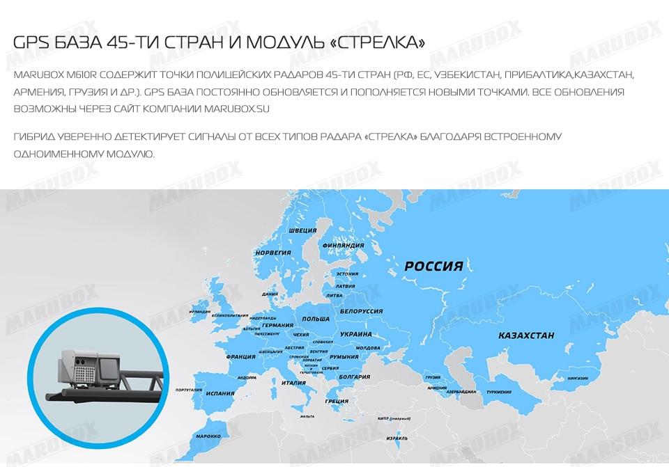 M610R_06marubox car dvr gps radar detector 3in1 car video black box video recorder