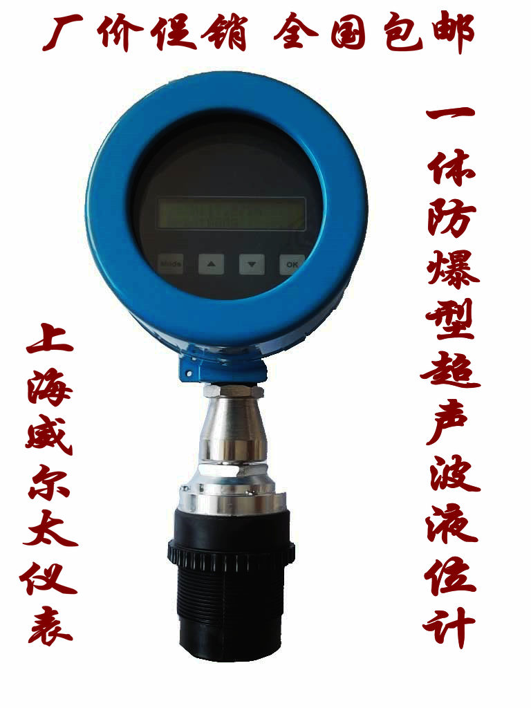 Integrative Explosion-proof Ultrasonic Level Gauge/ultrasonic Level Gauge/ultrasonic Level Gauge Level Sensor