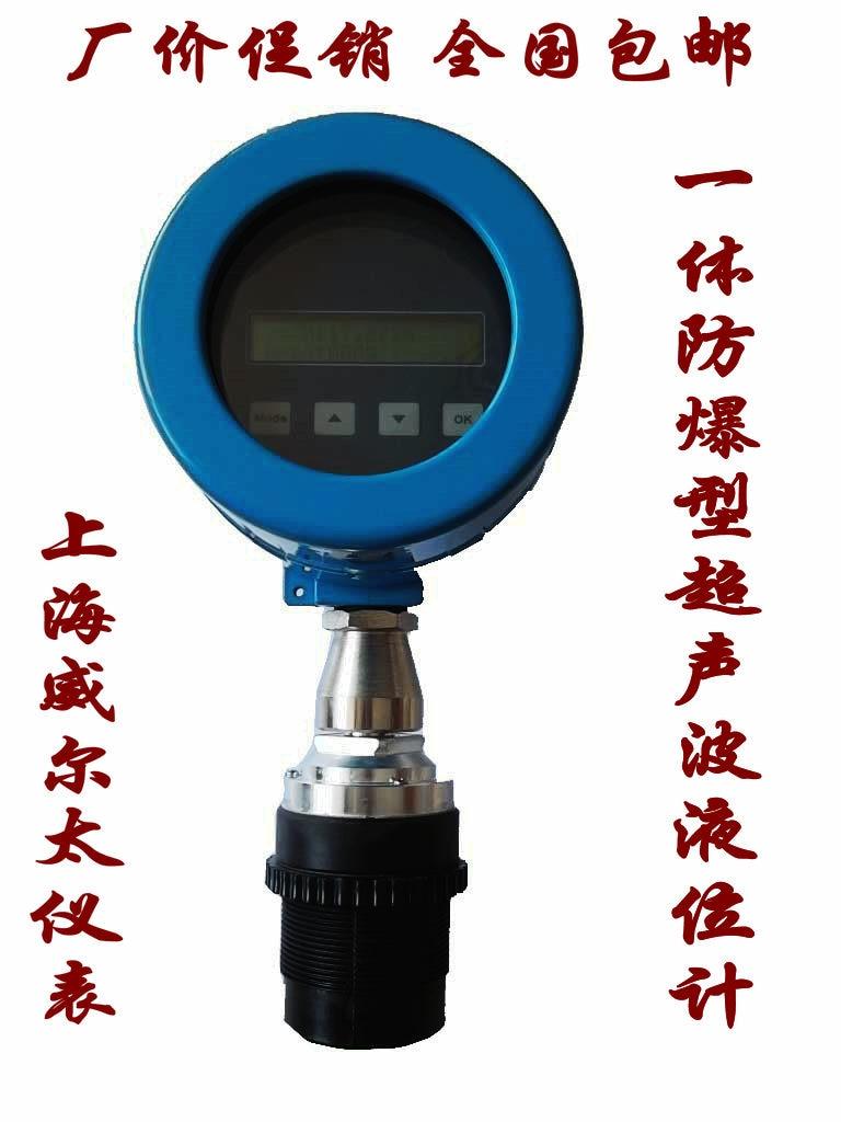 Integrative Explosion-proof Ultrasonic Level Gauge/ultrasonic Level Gauge/ultrasonic Level Gauge Level Sensor