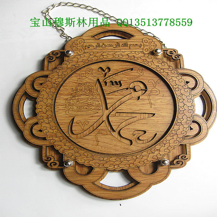 Free shipping ornaments Islam Muslim Muslim supplies wood carvings Family Hotel dining room denFree shipping ornaments Islam Muslim Muslim supplies wood carvings Family Hotel dining room den