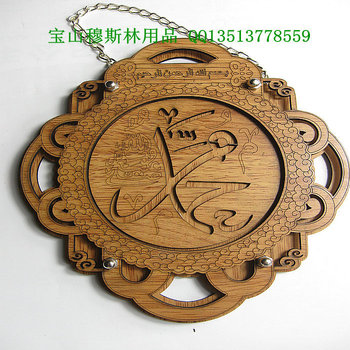 Free shipping ornaments Islam Muslim Muslim supplies wood carvings Family Hotel dining room den