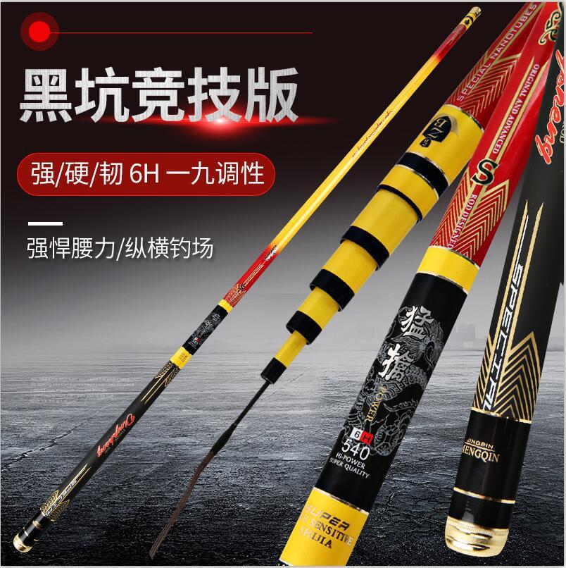 High carbon Ultra hard 19 tune 6H 5 4M 9M for big fishing rod taiwan fishing