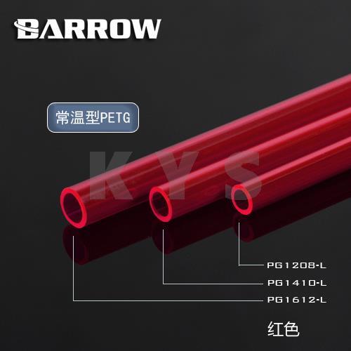 Hard tube 8-2179