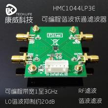 HMC1044LP3E programable armónico filtro de paso bajo módulo RF 1 ~ 3 GHz filtro filtro de armónicos