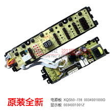Free shipping 100% tested washing machine board for haier xqb65z828 , xqs70b828 , xqb60s918fm 2pcs  on sale