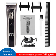Professional Digital Hair Trimmers Rechargeable Electric Clipper for Mens Cordless shaving Adjustable Titanium Alloy Blade