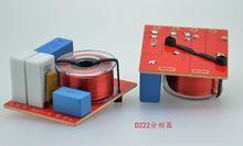 2 шт. 2 полосные фильтры для кроссовера, 2 блока Hi Fi, делитель частот динамиков, 4 ~ 8 Ом, 60 Вт