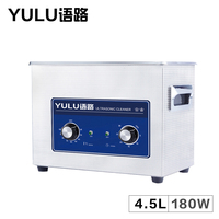 4.5L Ultrasonic Cleaner YL 030 Bath Hardware Timer Glassware Equipment Injectors Circuit Board Electronic Heater Lab Washer 4L