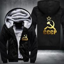Einzigartige CCCP Russische Hoodies Männer UDSSR Sowjetische Union Männer Hoodie Moskau Russland Männer Tops Verdicken Reißverschluss Plus größe