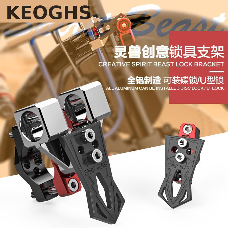 Keoghs Motorcycle U-lock/disc Lock Bracket/clamp/placement 32mm 42mm 54mm For Handlebar Damper Bumper For Honda Yamaha Ducati keoghs real adelin 260mm floating brake disc high quality for yamaha scooter cygnus modify