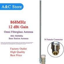 868 МГц CDMA800 GSM900 12dBi с высоким коэффициентом усиления omni стекловолокна антенна базовой станции 806 ~ 960 МГц открытый монитор крыши антенны N-Female