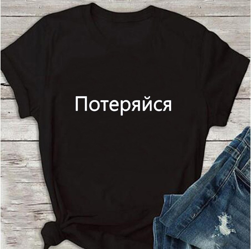 Get Lost Letter Print Women's T Shirts Russian Inscription Short Sleeve Women Tshirt Summer Top Casual Female T Shirt Tumblr Tee