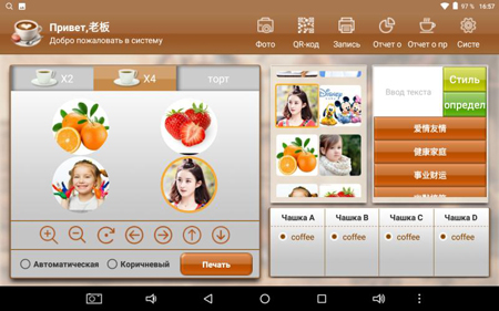 Tablet of 3D Printer fot Confectionery-Coffee