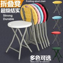Folding stool portable simple bathroom small round stool home bench stool thick plastic folding chair outdoor fishing stool