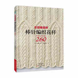 Популярная книга с узором для вязания 260 от Hitomi Shida Japaneses masters новейшая книга для вязания спицами китайская версия