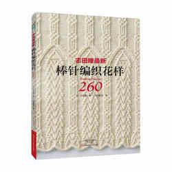 Gorący dziania wzór 260 przez Hitomi wewnętrzna japoński mistrzów najnowszy igły dziania książka chińska wersja