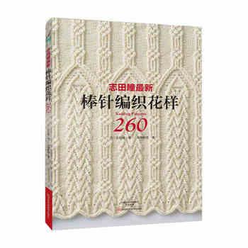 Quente Tricô Padrão Livro 260 por Hitomi Shida mestres Japoneses versão Mais Nova Agulha de tricô livro Chinês