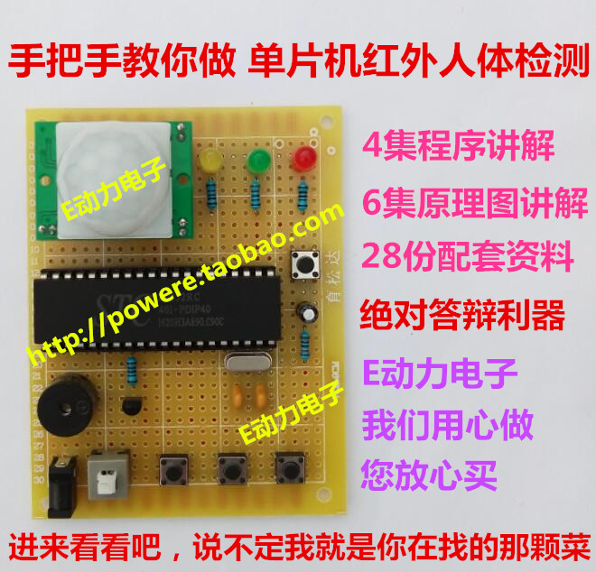 DIY 51 MCU / infrared / burglar alarm / human body infrared detection / home burglar alarm kicx kap 51
