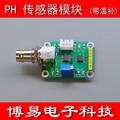 PH valor de aquisição módulo sensor sensor de pH monitoramento e controle MCU código fonte