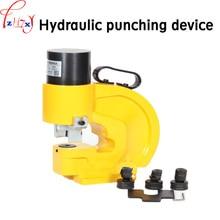 Hydraulic punching machine CH-70 35T Female plate-punching machine hydraulic punch tools 1pc