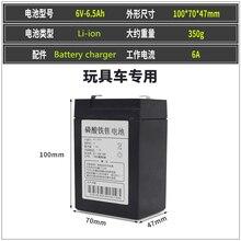 Высокое качество 6 В 6.5ah, 4.5ah, 4 В 10ah литий-ионный литий-ионная аккумуляторная Батарея для ребенка, игрушки источник питания